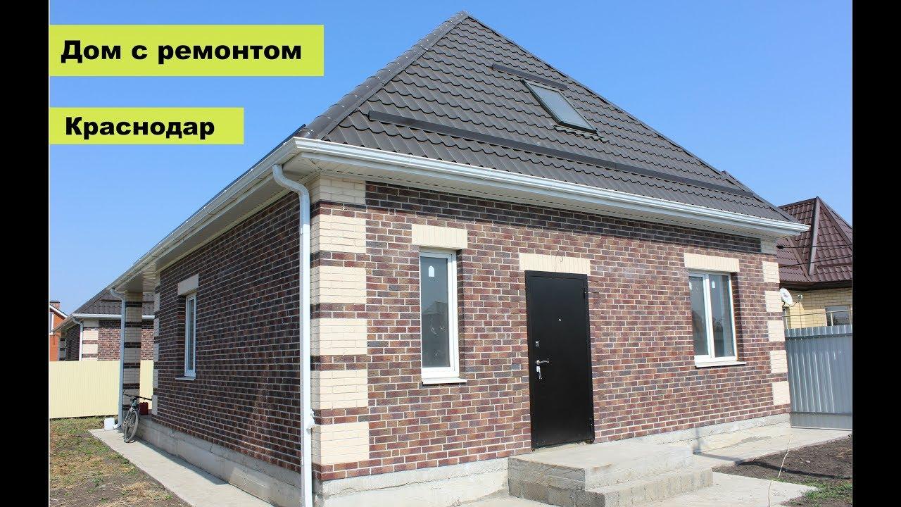 Купить дом с ремонтом | Дома в Краснодаре | Строительство Домов .