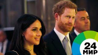 В Лос-Анджелесе установили гигантскую открытку для принца Гарри и Меган - МИР 24