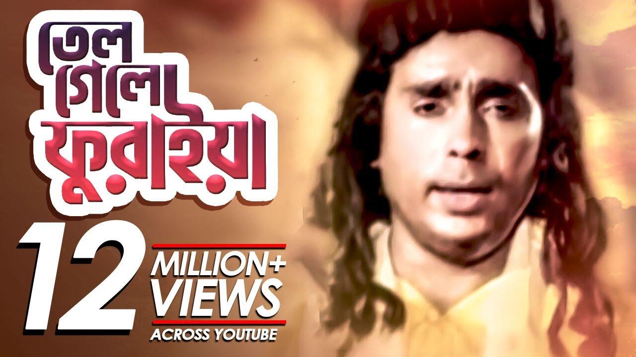Download Tel Gele Furaiya - তেল গেলে ফুরাইয়া   Tyag   Bangla Movie Song   Humayun Faridi, Abdul Hadi