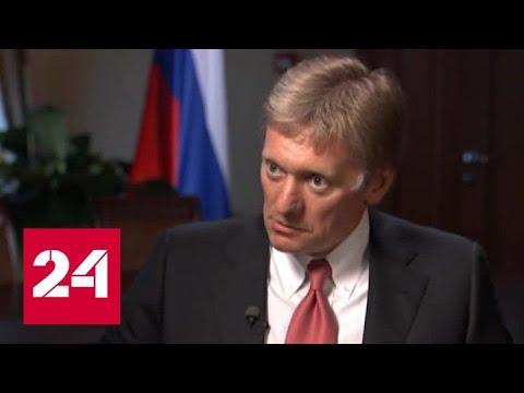Песков: Смоленков, которого называют американским шпионом, работал в Кремле - Россия 24