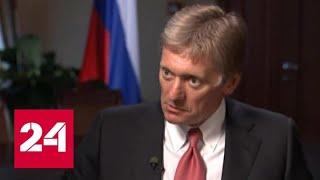 Смотреть видео Песков: Смоленков, которого называют американским шпионом, работал в Кремле - Россия 24 онлайн