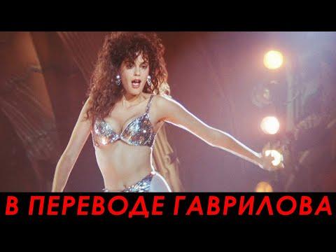 Танго и Кэш (1989) — В стриптиз-клубе — Сцена из фильма 7/10