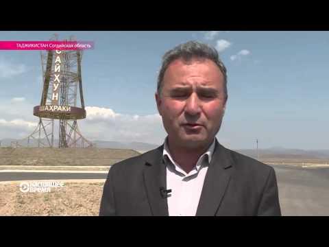 Таджикистан: город с