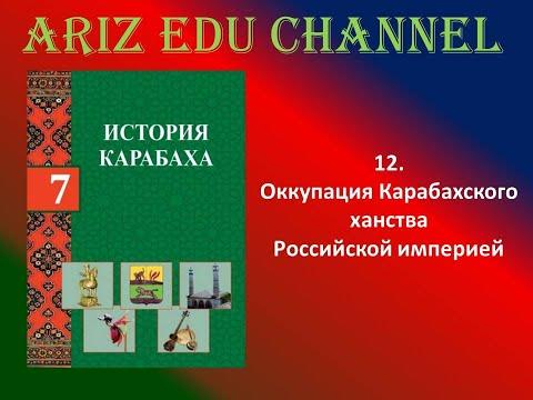 12. Оккупация Карабахского ханства Российской империей