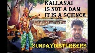 கல்லணை அணை அல்ல | Karikala Cholan | Kallanai is not Dam