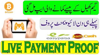 Earn Money By Playing Games Without Investment Live Payment Proof 2020