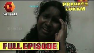 pravasalokam-23rd-march-2017-full-episode