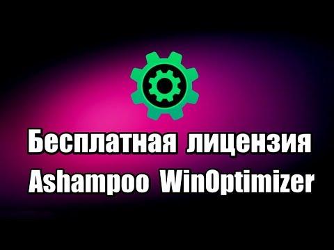 Ashampoo WinOptimizer 2019 бесплатная лицензия