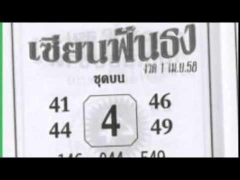 เลขเด็ดงวดนี้ หวยซองเซียนฟันธง 1/04/58