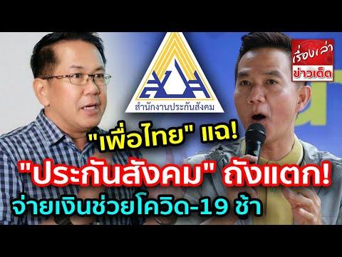 """ไส้แห้ง! """"เพื่อไทย"""" แฉ """"ประกันสังคม""""  จ่ายเงินช่วย ช้า ห่วงลูกจ้าง  บี้ """"รัฐบาล"""" แก้กม. รับเงินก้อน"""
