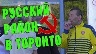 Русский район в Торонто Документальный фильм А.Брежнева.