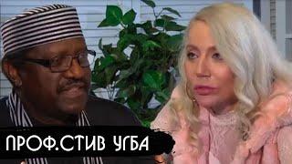 Проф.Стив Угба, Посол Нигерии в России