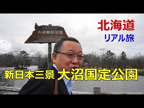 ウェイクアップ北海道 函館の旅 大沼国定公園