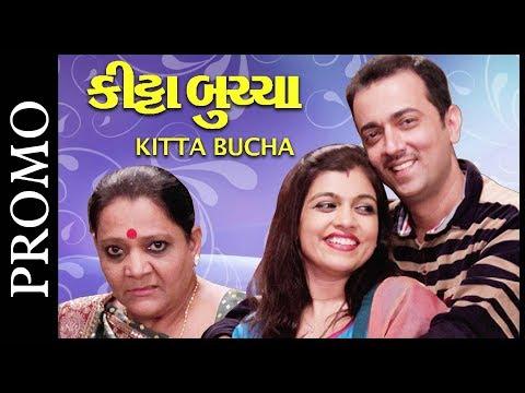 promo:-kitta-bucha- -superhit-gujarati-comedy-natak-2017- -pratima-t -leena-shah- 