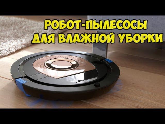 ТОП-5 ЛУЧШИХ РОБОТ-ПЫЛЕСОСОВ ДЛЯ ВЛАЖНОЙ УБОРКИ, С САЙТА АЛИЭКСПРЕСС!