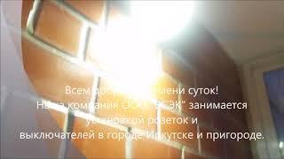Установка розеток и выключателей Иркутск
