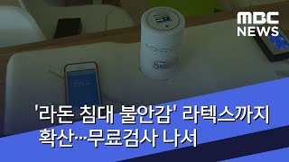 '라돈 침대 불안감' 라텍스까지 확산…무료검사 나서 (2018.07.16/뉴스투데이/MBC)