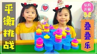 【玩具开箱】一起来玩平衡挑战 叠叠乐 看谁获得Shopkin麦当劳玩具 小希小言玩游戏 桌面游戏 游戏挑战 姐妹对战 亲子游戏  (Topple Balance Game)