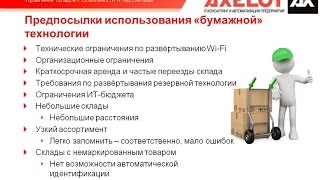Реализация бумажной технологии в «1С:Предприятие 8. WMS Логистика. Управление складом»