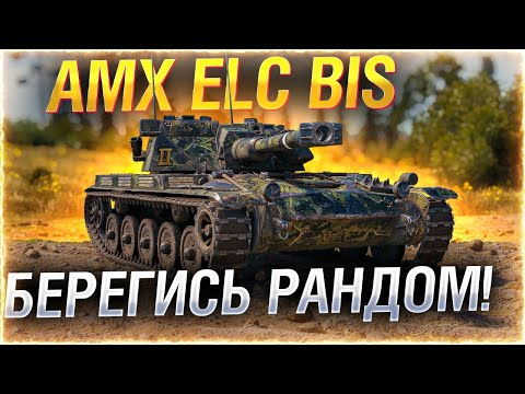 AMX ELC BIS ● БЕРЕГИСЬ РАНДОМ! ЛТ ПО ФАНУ WORLD OF TANKS!