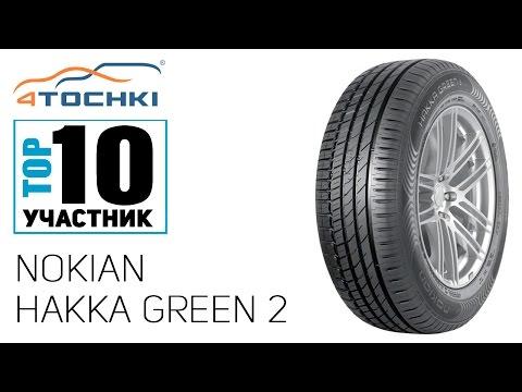 Летняя шина Nokian Hakka Green 2 на 4 точки.