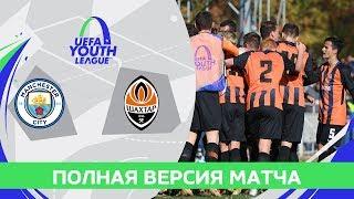 манчестер Сити U19  Шахтер U19. Полный матч Юношеской лиги УЕФА (07.11.2018)