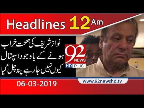 News Headlines | 12:00 AM | 6 March 2019 | 92NewsHD