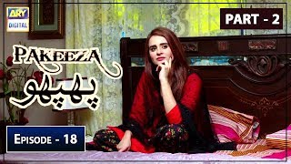 Pakeeza Phuppo Episode 18 Part 2 - 6th August 2019 ARY Digital