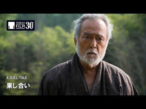 『果し合い』予告編 | A DUEL TALE - Trailer