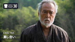 生誕90年を迎える藤沢周平の時代小説を映像化した時代劇専門チャンネル...