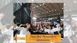 entertainment-day-220562-quot-หมาก-ปริญ-quot-ดีใจ-แฟนคลับจีนแห่รับที่สนามบิน
