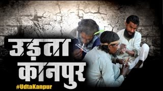 #UdtaKanpur: Mafia of Intoxicating things in Kanpur