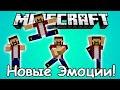 Новые Действия и Эмоции (Стойки, Танцы) - Обзор Модов Minecraft