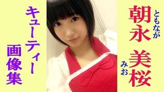 オススメ動画一覧※】 □ AKB48 HKT48 朝長美桜 可愛すぎる愛の告白 野球...