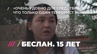 Интервью с Агундой Ватаевой, пережившей Беслан