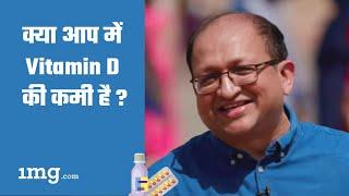 Vitamin D Deficiency Symptoms | vitamin d ki kami | Vit D Benefits in Hindi