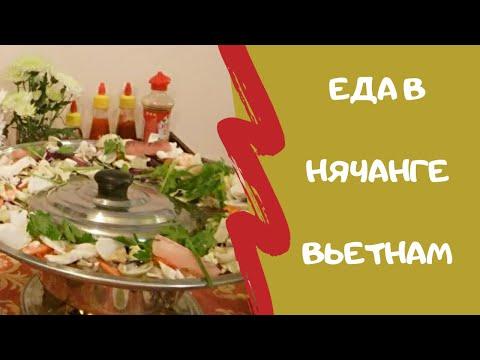 Еда в Нячанге.