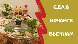 Еда в Нячанге. Обзор кафе и ресторанов. Блюда и цены. Уличная еда.