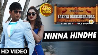 Ninna Hindhe Song | Sathya Harishchandra Kannada Movie Songs | Sharan, Sanchitha Padukone
