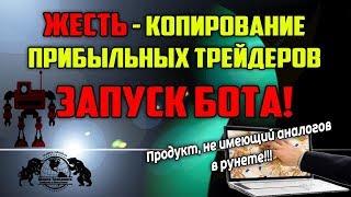 Жесть - Копирование Прибыльных Трейдеров. Запуск Бота.