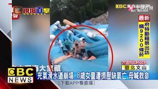 最新》充氣滑水道崩塌  8歲女童遭擠壓缺氧亡 母喊救命