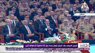الاخبار - الرئيس السيسي... الجيش المصرى ليس له ولاء للرئيس ولا يعرف التوجهات الدينية والسياسية