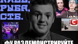 Украинские шоу:Драка рыбой и мы убиваем детей