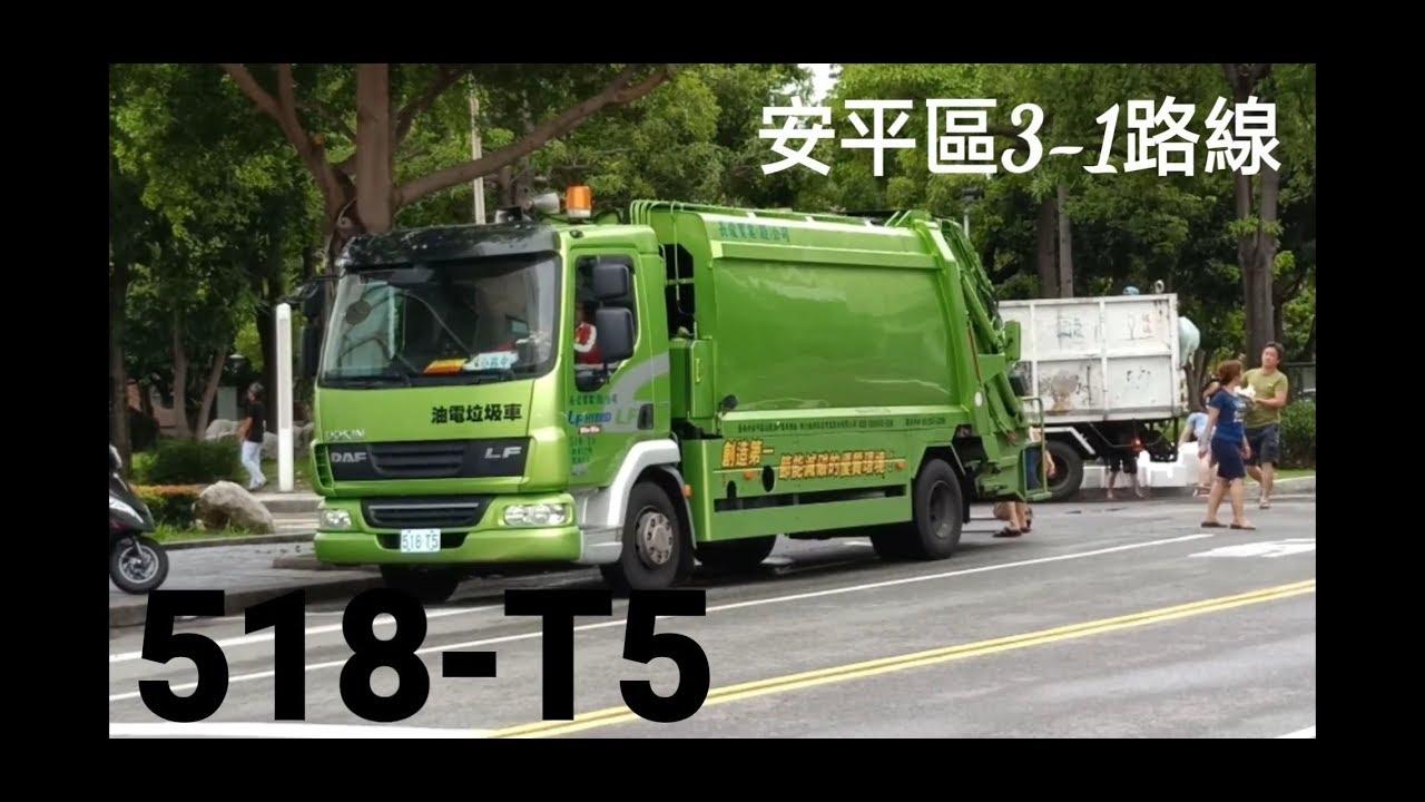 臺南垃圾車#26 安平區3-1路線 518-T5 進站 - YouTube