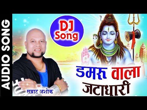 सम्राट अशोक-Cg Dj Shiv Bhajan-Damru Wala Jatadhari-Samart Ashok-Chhattisgarhi Bhakti Geet Video 2018