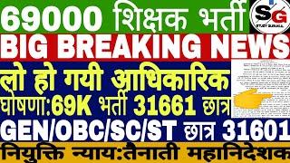 69000 Sikshak Bharti Latest News | 31661 Counseling Merit Upload Update  | Revise Key  69000 bharti