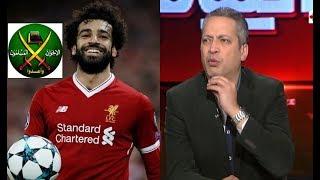 شاهد.. تعليق غاضب من تامر أمين بعد وصف محمد صلاح بـ 'الإرهابى'