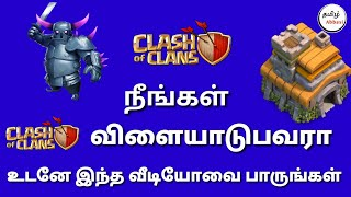 CLASH OF CLANS Hacking Real or Fake | Clash of Clans | Tamil Abbasi