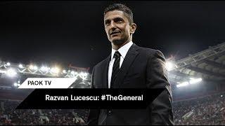 Ράζβαν Λουτσέσκου – The General - PAOK TV