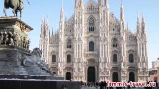 Красивые места Милана, достопримечательности Милана, отдых в Милане(Заказывайте тур в Милан в нашем интернет магазине путешествий. http://timmis-travel.ru/strany/italiya/ Красивые места Милана..., 2015-03-24T16:26:38.000Z)